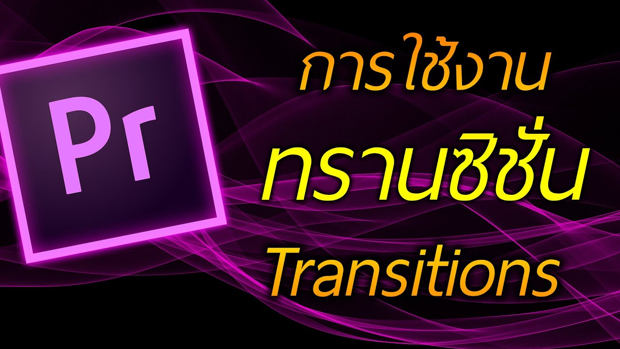การใช้งาน ทรานซิชั่น (Transition) เบื้องต้น | Premiere Pro