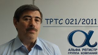 Доступно о ТРТС 021, ISO 22000(Будовнич Михаил Борисович, директор департамента консалтинга ГК