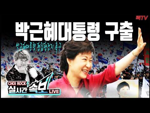 [실시간 속보]????박근혜대통령석방 서울역 군중살벌
