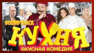 Кухня Песня Адриана (Kuhnya TV-Series Adriana song)