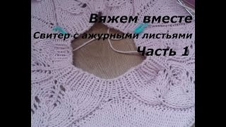 Вяжем вместе/Свитер с ажурными листьями/Регланом сверху thumbnail