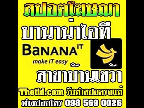 EP.012 สปอตร้านบานาน่าไอที 21 มค 64