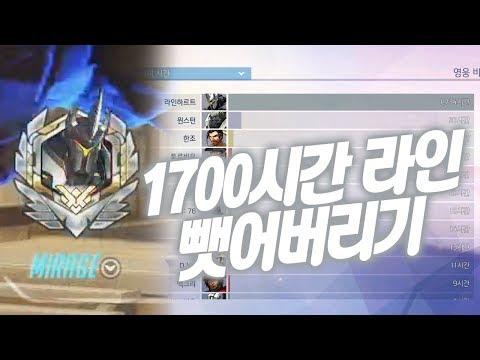 [오버워치/미라지] 이번엔 1700시간 라인 원챔한테 라인 뺏기? 그의 인성은 대체...