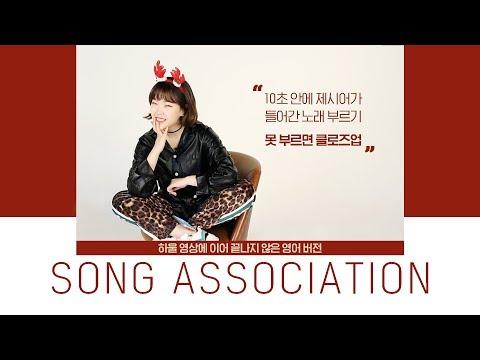 크리스마스기념 대방출! 모찌피치도 해본 Song Association Ⅱ