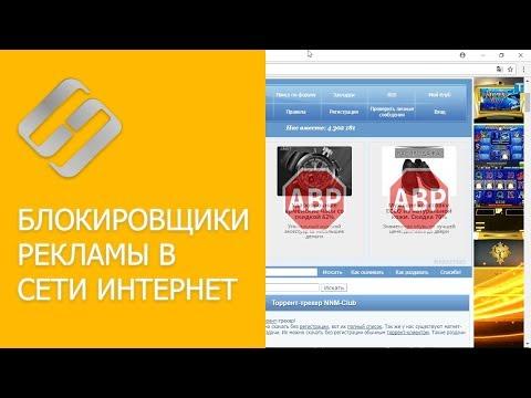 Блокировщики рекламы AdBlockPlus, AdGuard для браузеров Chrome, Яндекс Браузер, Opera, FireFox 🚫🌐💻