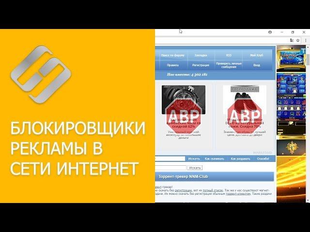 Блокировщики рекламы AdBlockPlus, AdGuard браузеров Chrome, Яндекс Браузер, Opera, FireFox 🚫🌐💻