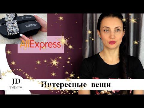 Обзор покупок с Алиэкспресс №2 // Shopping On AliExpress №2 /Интересные вещи / для детей // для мамы
