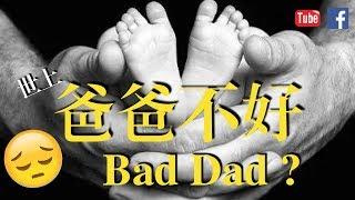 【父親節】 Father's Day Special
