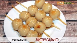 Японская кухня: Митараси данго