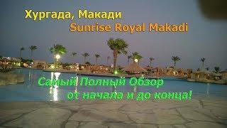 Sunrise Royal Makadi Resort & Spa 5* Обзор отеля 2016(В видео я постарался рассказать и показать всю картину в целом. Плюсы данного отельного комплекса, его мину..., 2016-09-11T16:59:18.000Z)
