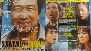 サバイバルファミリー(A)(2017) 映画チラシ 2017年2月11日公開 シェアOK...