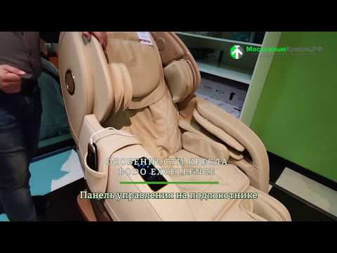 Массажное кресло Bodo Excellence (Бодо Экселенс) с 4D массажем. Видео обзор от МассажныеКресла.рф