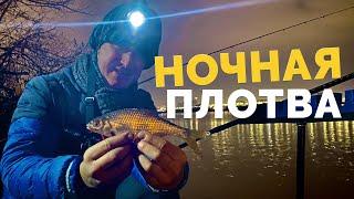 НОЧНАЯ ПЛОТВА Открытие фидерного сезона Ловим плотву на фидер Рыбалка 2021