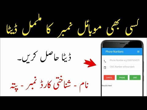 Download How To Use Sim Database MP3, MKV, MP4 - Youtube to MP3