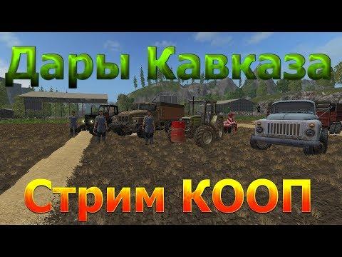 🔥 ДАРЫ КАВКАЗА! МУЛЬТИПЛЕЕР! Farming Simulator #3