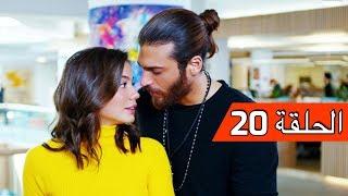 الطائر المبكرالحلقة 20 Erkenci Kuş