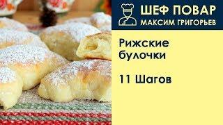Рижские булочки . Рецепт от шеф повара Максима Григорьева