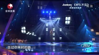 【高清】Chinese Idol中国梦之声8强争霸赛20130728: James《好久不见》