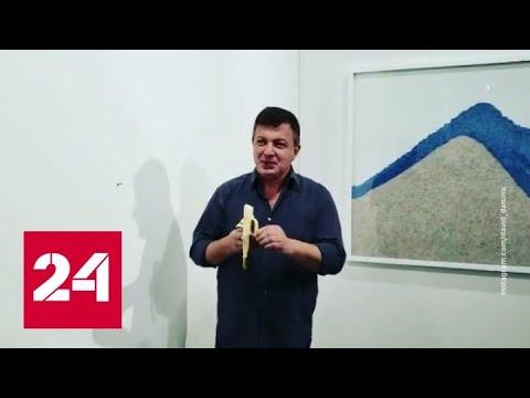 Художник съел чужую работу стоимостью 120 тысяч долларов - Россия 24