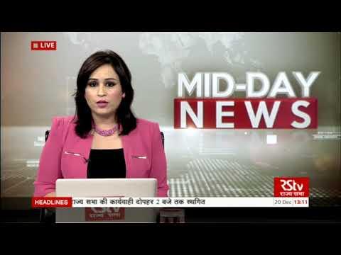 English News Bulletin – Dec 20, 2017 (1 pm)