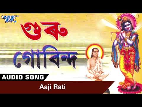 AUDIO JUKEBOX - Guru Govind || Tokari Geet - Devotional || NEW Assamese Song