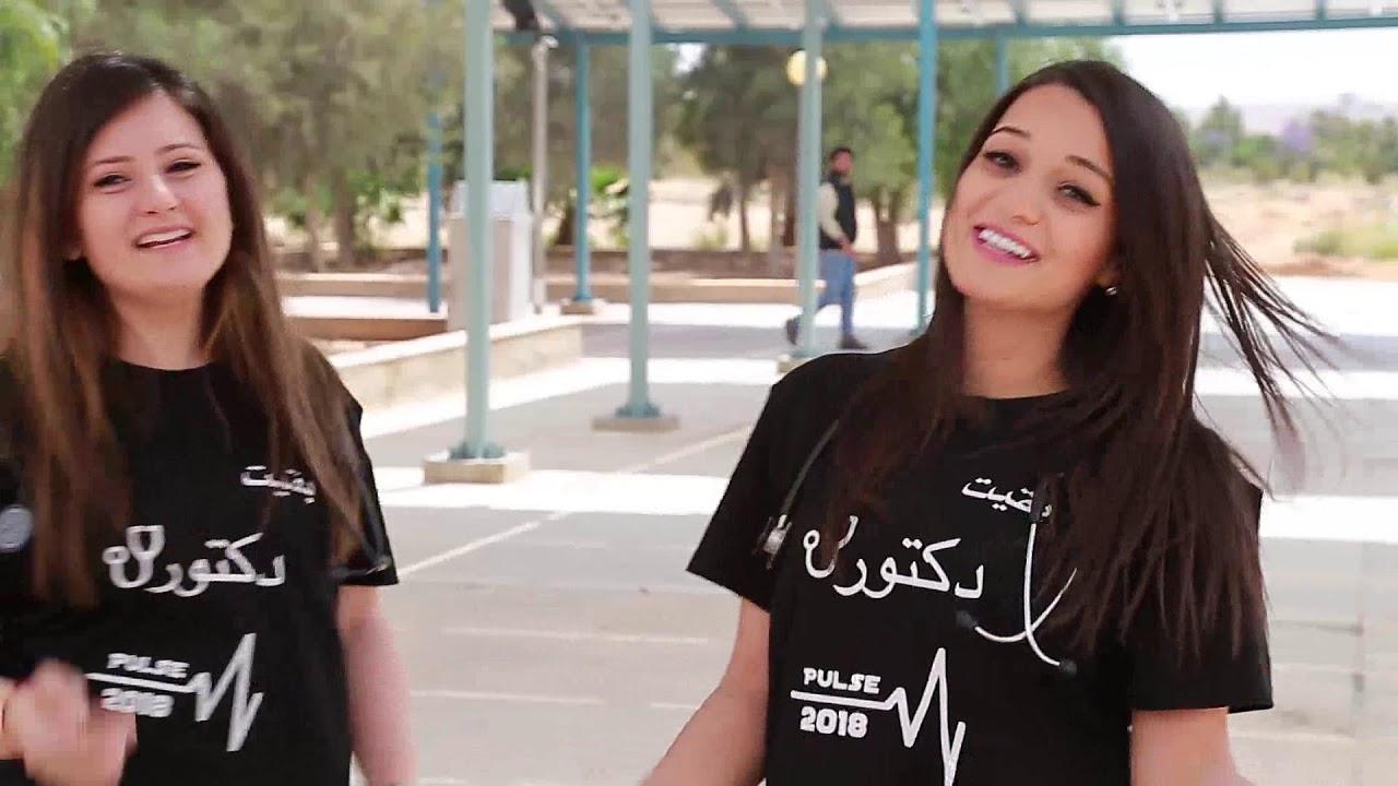 اغنية تخرج كلية الطب الجامعة الهاشمية 2018