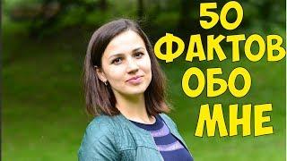 50 ФАКТОВ ОБО МНЕ ⇨FAMILY LIFE⇦