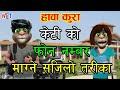 Nepali Talking Tom - केटी को नम्बर माग्ने तरिका KT Ko Number Magne Tarika Nepali Comedy Video 2019