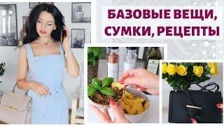 Одежда с примеркой| Рецепты| Коллекция сумок| Гель-лаки