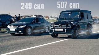 Разоблачение TOYOTA CAMRY 3.5! ЗАЕЗД с MERCEDES G55 AMG и AUDI A5 & AUDI A4.