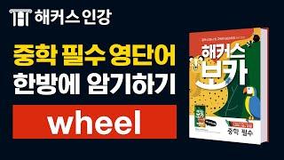 중등영어단어 wheel…