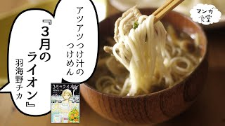 「3月のライオン」12巻に登場する「冷熱」ループで食べるつけ汁そうめん...