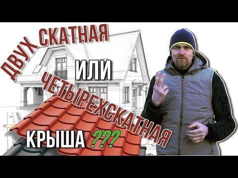 СОЛОМЕННЫЙ ДОМ: Двухскатная Или Четырёхскатная Крыша Для Дома? Плюсы и Минусы. Выбор Крыши