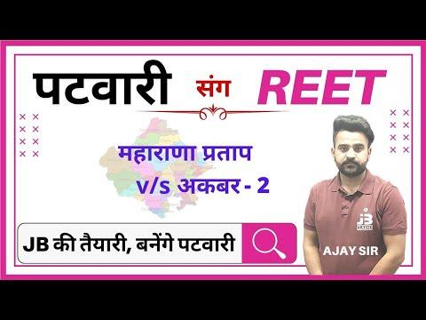 REET & Patwari exam 2021 | Rajasthan History Classes | Maharana Pratap v / s Akbar-2