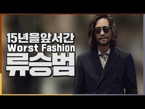 시대를 앞서간 패셔니스타 류승범의 패션을 파헤쳐봅니다   패션 탐구생활