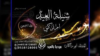 ليالي شانيل تتمنى لكم عيد اضحى مبارك