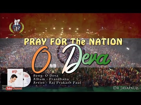 O Deva Song | Raj Prakash Paul | Pray For The Nation