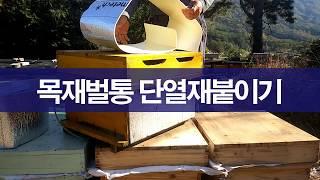 월동벌 관리를 위한 목재 벌통 보온 단열재 붙이기, 월…