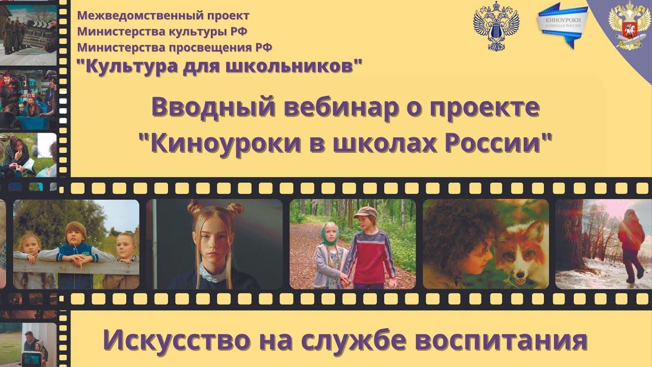 Киноуроки в школах России   культура для школьников
