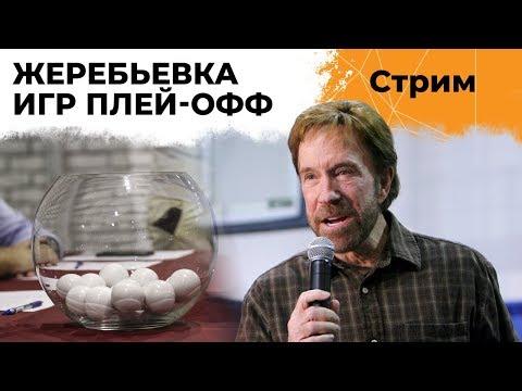 БРИФИНГ С КОМАНДАМИ. ЖЕРЕБЬЕВКА ПЛЕЙ-ОФФ ТУРНИРА ЧАКА 2019