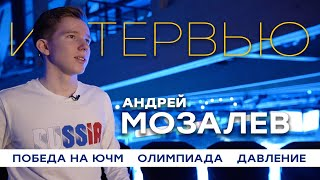 Андрей Мозалев победа на чемпионате мира среди юниоров Олимпиада характер 02 04 2020