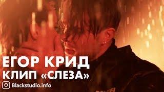 """Егор Крид - отрезок из клипа """"Слеза"""""""