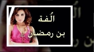 اُلفة بن رمضان ... مش عوايدك الي مين غير عوايدك ؟