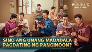 Pananabik - Sino ang Unang Madadala Pagdating ng Panginoon? (3/5)