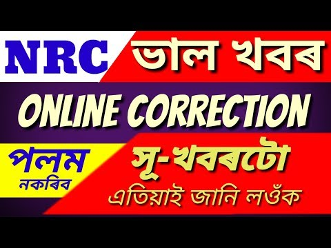 NRC Online Correctionৰ ভাল খবৰ ! NRC Latest Update | NRC Online Draft Correction 2019