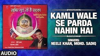 Kamli Wale Se Parda Nahin Hai : NEELE KHAN,MOHD. SADIQ Full (Audio) | Kaliyar Sharif Qawwali