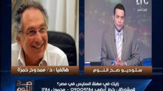 بالفيديو..ممدوح حمزة:يهاجم الدولة بسبب الإعتداء على أقباط العريش