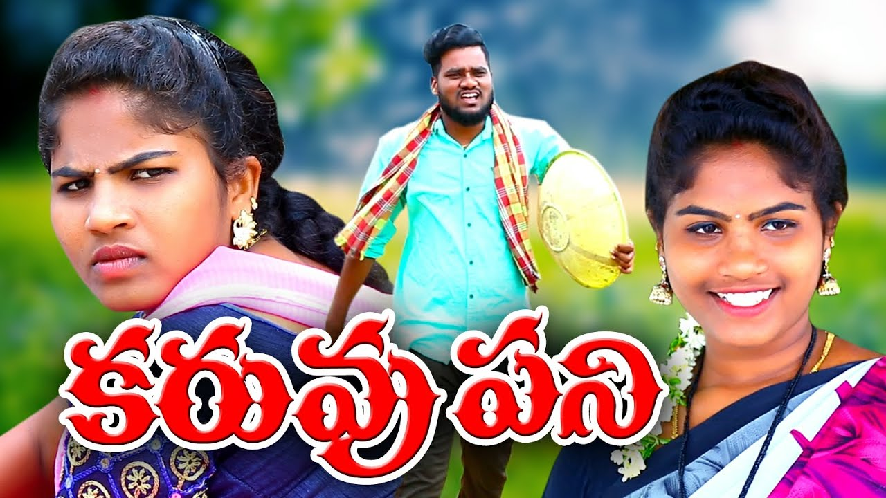 కరువు పని || KARUVU PANI || VILLAGE PATAS || ANIL || HARITHA || NEW SHORT FILM ||VILLAGE VIDEO ||