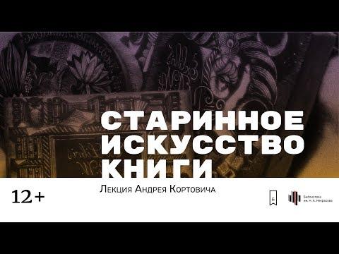 Лекция Андрея Кортовича «Старинное искусство книги».