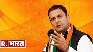 रिपब्लिक भारत से भागे राहुल गांधी, रिपब्लिक को सवाल पूछने से रोका